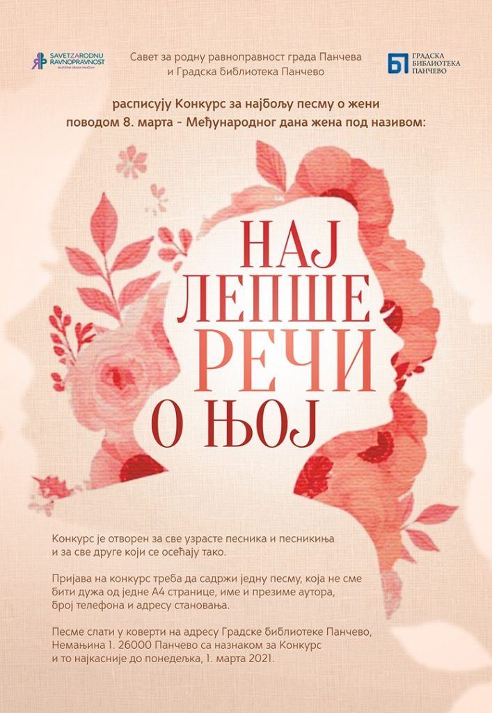 Конкурс поводом 8. марта - Међународног дана жена под називом: Најлепше речи о њој
