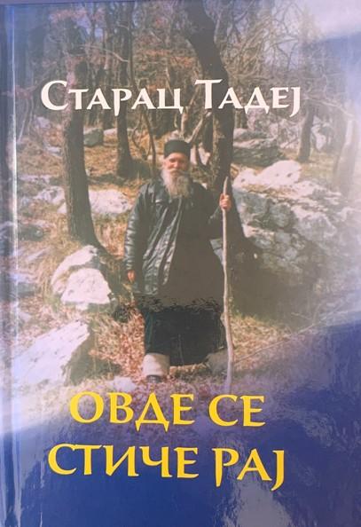 Књига Овде се стиче рај - Старац Тадеј