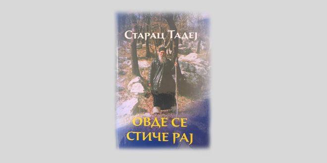 """Промоција књиге """"Овде се стиче рај – Старац Тадеј"""""""