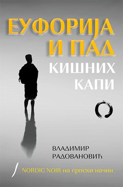 Роман Еуфорија и пад кишних капи - аутор Владимир Радовановић