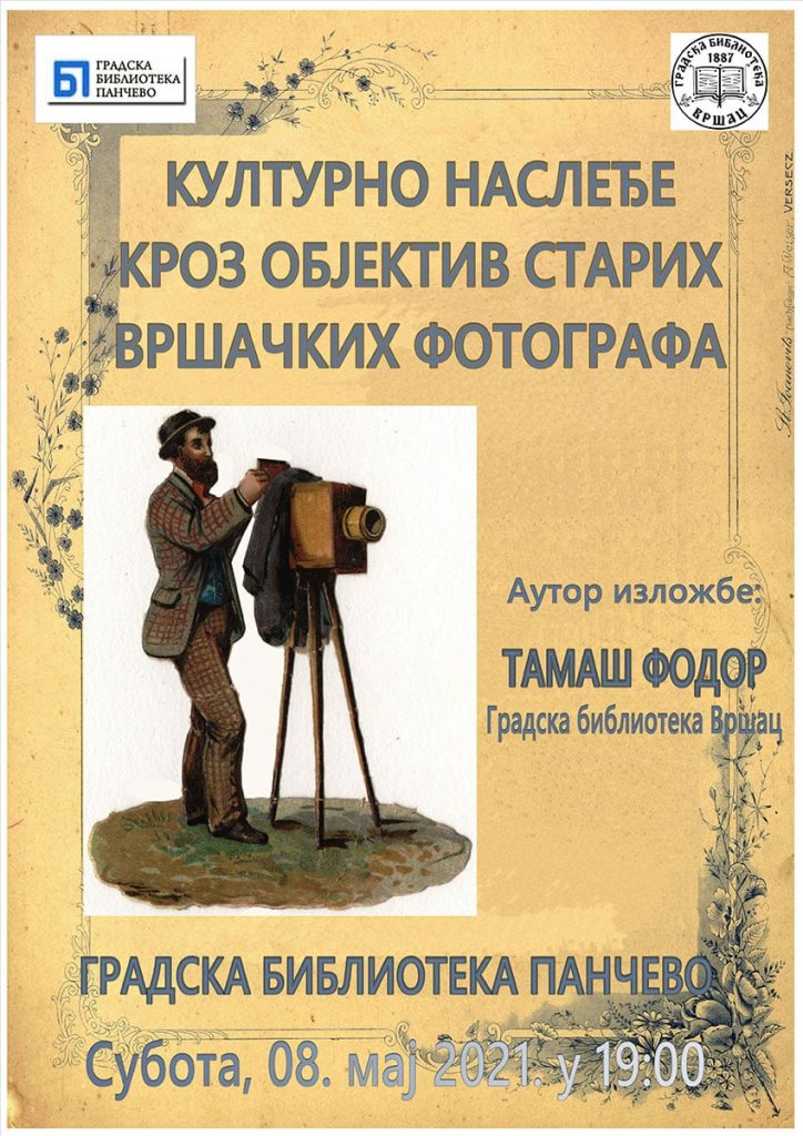 Изложба Културно наслеђе кроз објектив старих вршачких фотографа