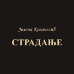 Јелена Ковачевић Страдање