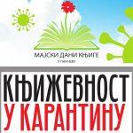 Мајски дани књиге у Панчеву 2020. Књижевност у карантину