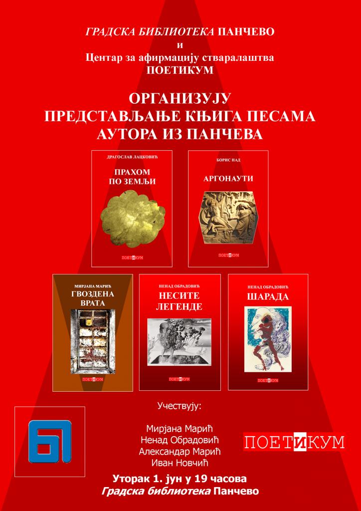 Представљање књига песама аутора из Панчева