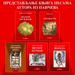 Промоција књига песама панчевачких аутора