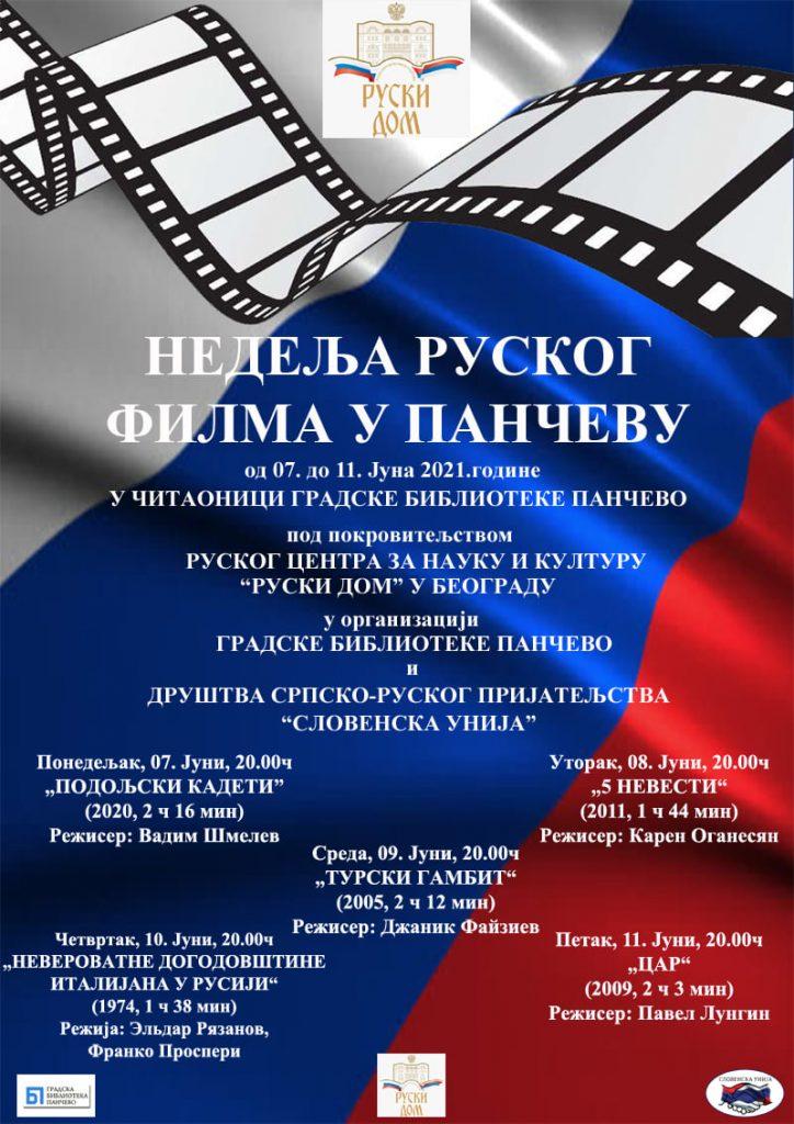 Недеља руског филма у Панчеву 2021.
