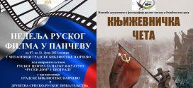 """""""Недеља руског филма у Панчеву"""" и свечано отварање изложбе """"Књижевничка чета"""""""