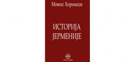 """Промоција књиге: """"ИСТОРИЈА ЈЕРМЕНИЈЕ"""""""