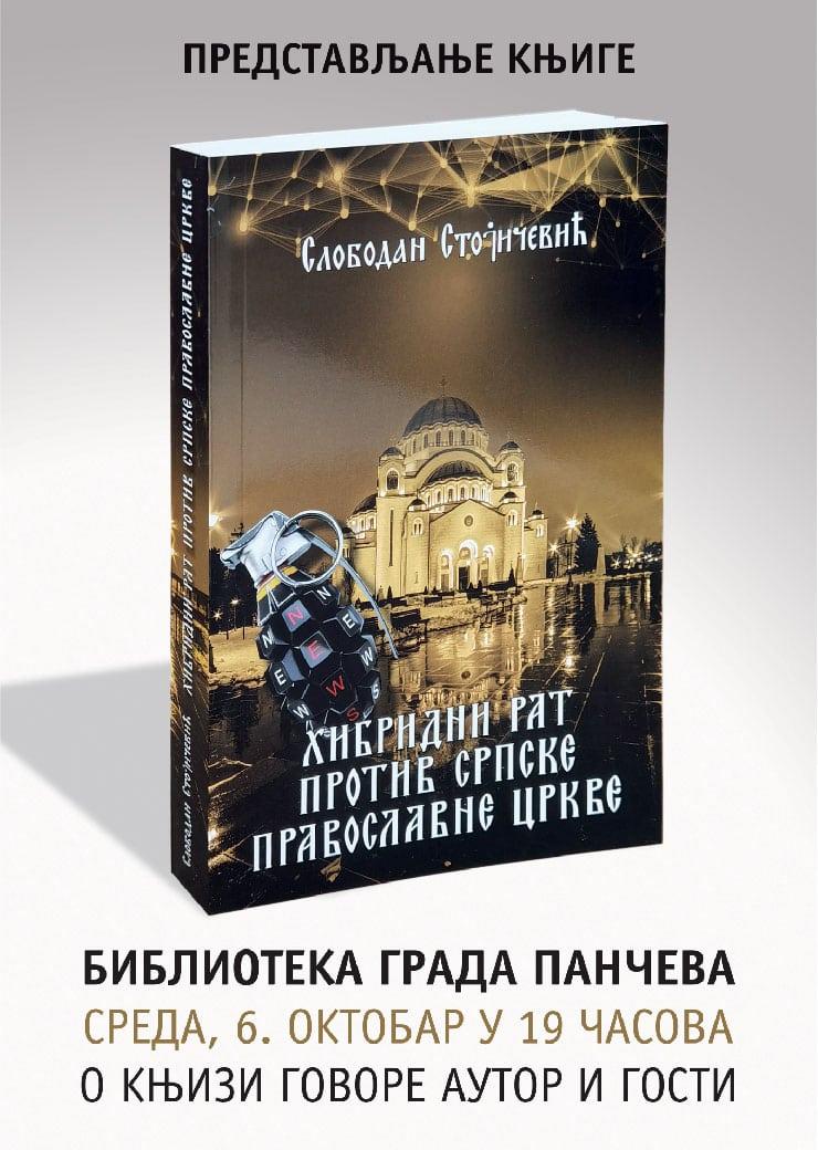 Представљање књиге књиге - Хибридни рат против Српске Православне Цркве