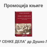 Промоција књиге ''РЕЧИ СУ СЕНКЕ ДЕЛА''