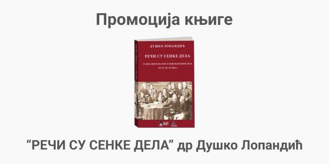 """Промоција књиге """"РЕЧИ СУ СЕНКЕ ДЕЛА"""""""